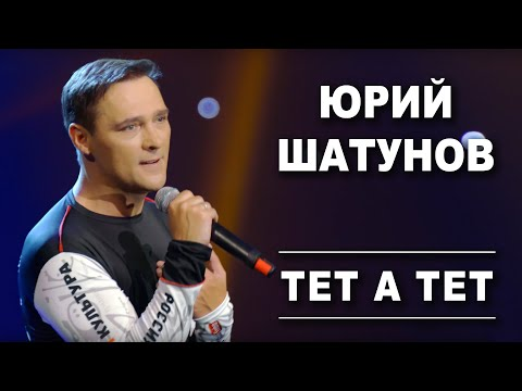 Юрий Шатунов - Тет а тет / Official Video 2019