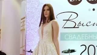 Свадебная выставка 2018| Минск | дом Москвы
