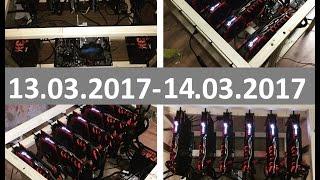 Майнинг на 6х1070gtx MSI за 13.03.17 - 14.03.17