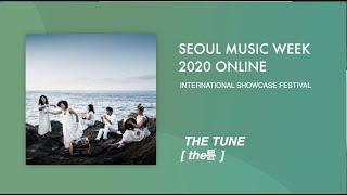 the Tune (the튠) | Seoul Music Week 2020