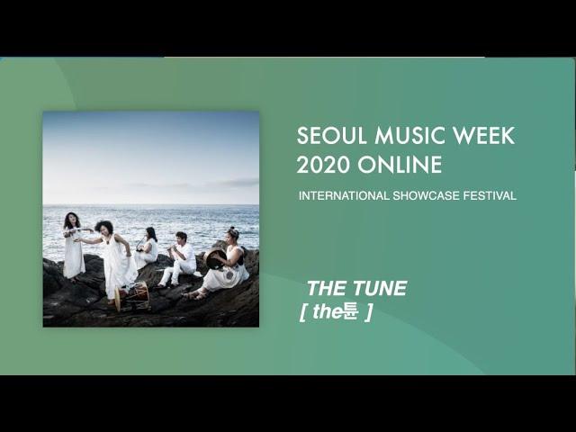 the Tune (the튠)   Seoul Music Week 2020