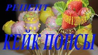 Кейк попсы рецепт Как приготовить кейк попс мини тортики пирожные на палочке