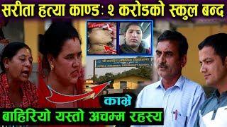 सरिता हत्या काण्डले अ-ढाई करोडको स्कुल बन्द, किन भयो बन्द ? बाहिरियो यस्तो अचम्म रहस्य sarita Death