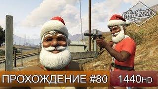 GTA 5 ONLINE - ПРИСТАВУЧИЙ ШКОЛЬНИК  - Часть 80 [1440p]