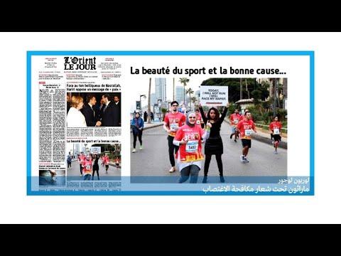 بيروت.. ماراثون تحت شعار مكافحة الاغتصاب  - 11:55-2018 / 11 / 12