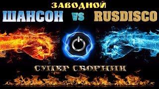 ЗАВОДНАЯ ДИСКОТЕКА vs ШИКАРНЫЙ ШАНСОН   НОВИНКА 2018