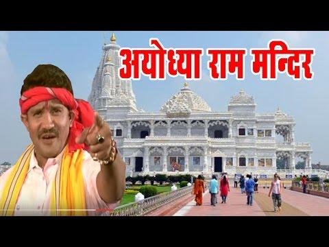 UP अयोध्या में राम मंदिर के निर्माण चाहता - Niraj Singh - Ayodhya Me Ram Mandir - Hit Song 2017