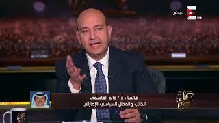 كل يوم - د. خالد القاسمي: شفيق كان مطرودا واستقبلته الإمارات ثم طعنا من الخلف