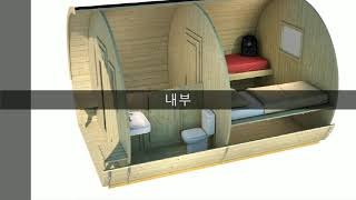 캠핑410 신상품 출시 에코캐빈