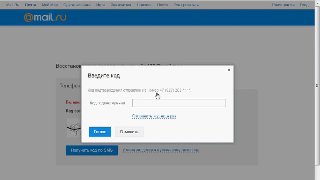 89024fb2d55d Восстановление пароля электронной почты на Mail.ru - YouTube