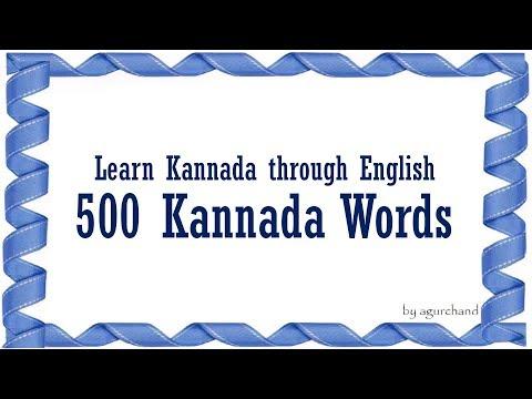 500 Kannada Words - Learn Kannada through English!