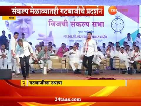 Beed Groupism In Sharad Pawar's Sankalp Melava
