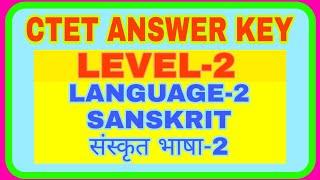 CTET LEVEL-2 LANGUAGE-2 SANSKRIT ANSWER KEY WITH FULL ANALYSIS SANSKRIT CTET JUNIOR LEVEL ANSWER KEY