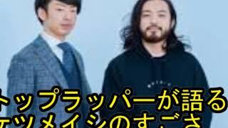 日本一のラッパー「R-指定」が『「夏の思い出」(ケツメイシ)』の素晴らしさを解説する