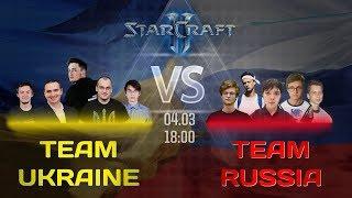 StarCraft II: Сборная Украины - Сборная России. Товарищеский матч 04.03.2018