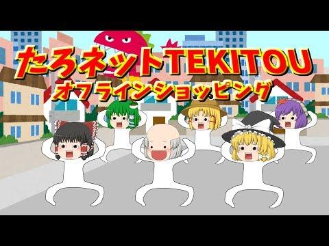 【ゆっくり茶番】たろネットTEKITOUオフラインショッピング