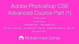 Adobe Photoshop CS6   Advanced Course 2012-2013 -  05