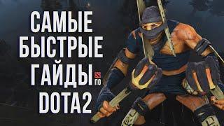 Самый быстрый гайд - Shadow shaman/Rhasta Dota 2