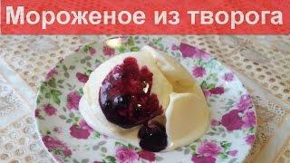 Мороженое из творога и сгущенки