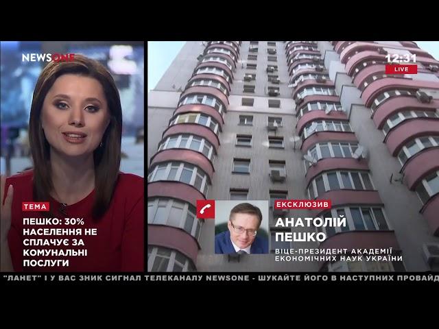 Анатолий Пешко . Президент Украины  может влиять на тарифную политику 02 05 19