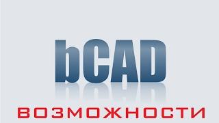 Bcad - Возможности