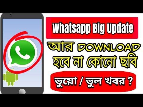 Whatsapp New Update 2019   Did Not Download Any Photos   সেভ যাবে না আর কোনো ছবি