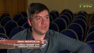Иван Мокроусов, Самарский театр кукол (1 часть)
