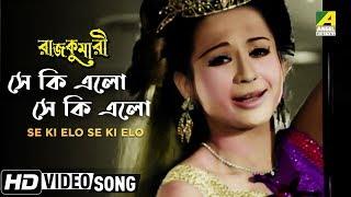Se Ki Elo Se Ki Elo | Rajkumari | Bengali Movie Song | Asha Bhosle | HD Song