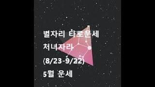 별자리 타로운세:  처녀자리 (8/23-9/22)   5월 운세