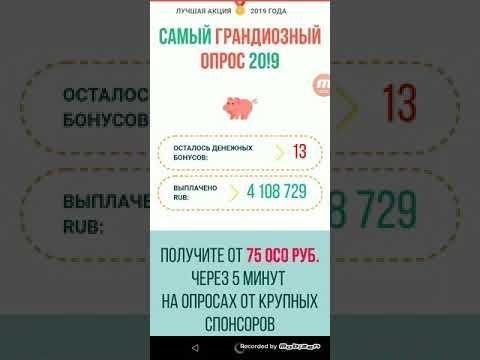 ПРОВЕРКА САЙТА САМЫЙ ГРАНДИОЗНЫЙ ОПРОС 20!9 . РАЗВОД !