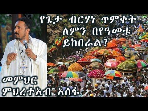 የጌታ ብርሃነ ጥምቀት ለምን በየዓመቱ ይከበራል? +++ በመ/ር ምህረተ አብ አሰፋ ፣ - New sibket by memhir Mehreteab Asefa