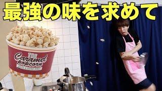 誰も知らないすごいポップコーンの味を発明しました。 thumbnail