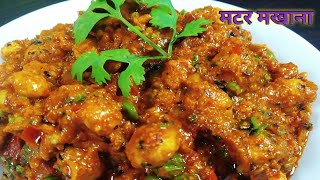 खोया मटर मखाना | Khoya Mutter Makhana | Chef Bhupi | Honest kitchen