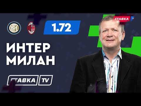 ИНТЕР - МИЛАН. Прогноз Шмурнова на футбол