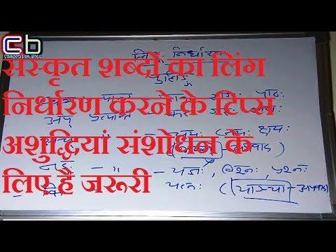 sanskrit grammar | best tricks how to know striling purling and napusakling in sanskrit