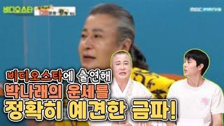 박나래 문서 예언 적중, 사주를 보면 운이 보인다!