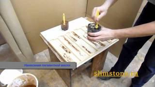 SlimStone изготовление искусственного камня из гипса.wmv(Изготовление искусственного камня в бытовых условиях, для ремонта квартиры или собственного бизнеса. Себе..., 2011-04-15T03:29:59.000Z)