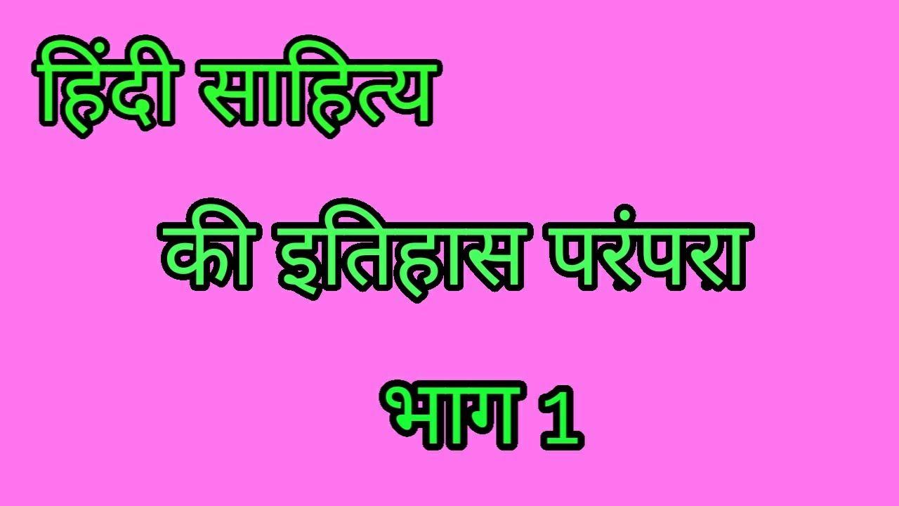 हिंदी साहित्य की इतिहास परंपरा भाग-1