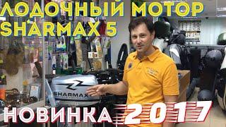 видео лодочные моторы в Екатеринбурге