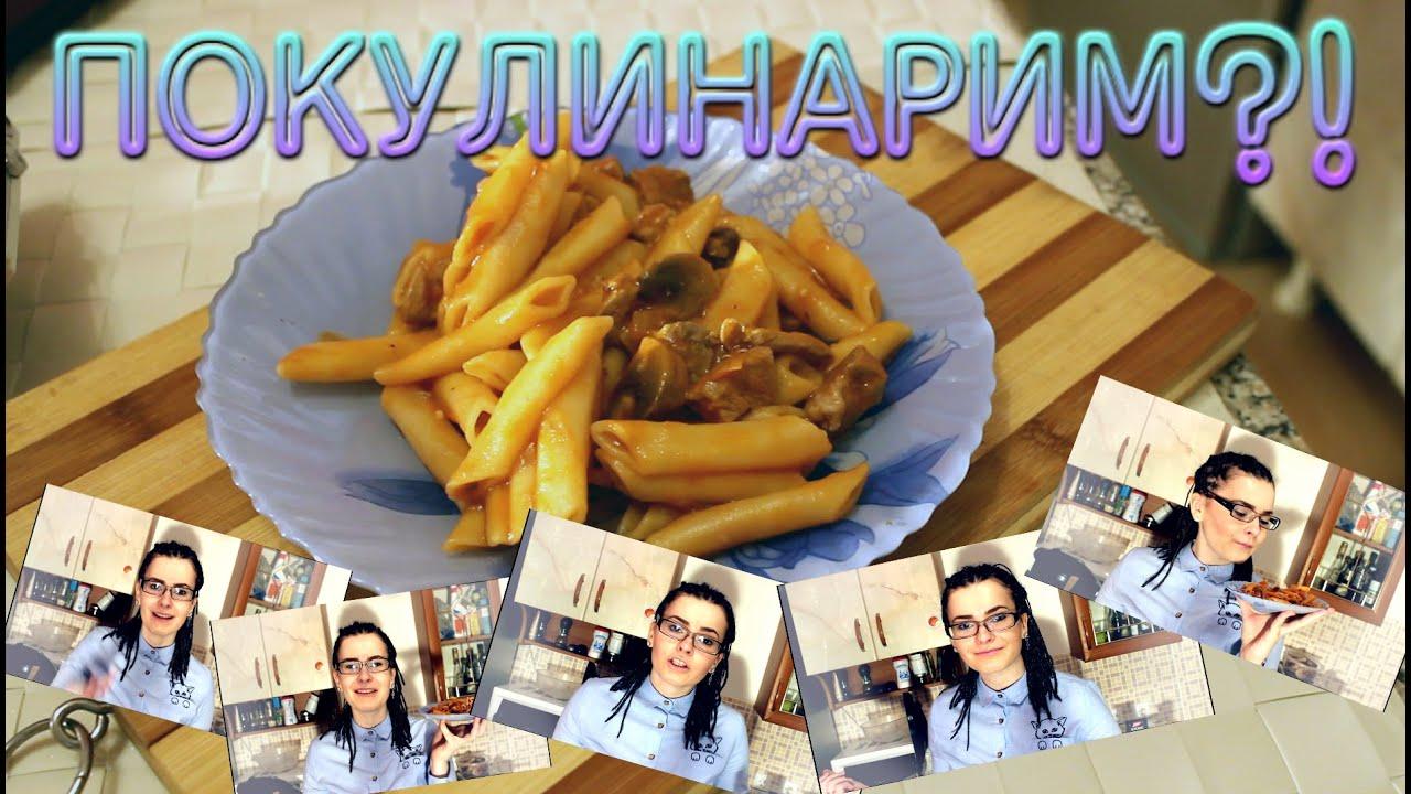 [Radzi] ПОКУЛИНАРИМ?! : Паста/ Рецепт/ Макароны с мясом/ Свинина