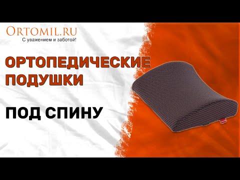 Ортопедические подушки под спину. Ortomil.ru