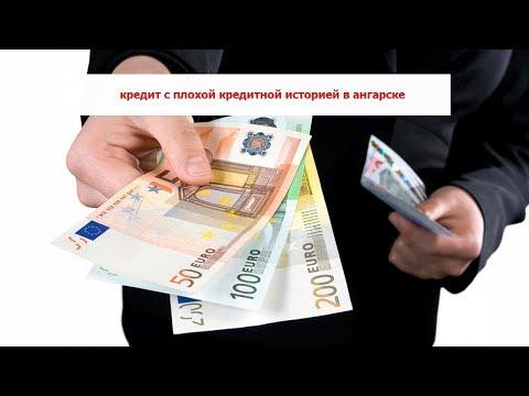 кредит с плохой кредитной историей в ангарске