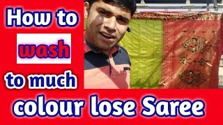 How to dryclean/wash to much colour lose Saree (hindi)