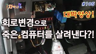 차박사TV_106회 대박영상! 회로변경으로 죽은 컴퓨터…