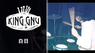 白日king gnu drum cover