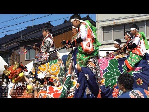 島分の獅子舞 Lion dance of Shimabun 第22回小矢部市獅子舞大共演会