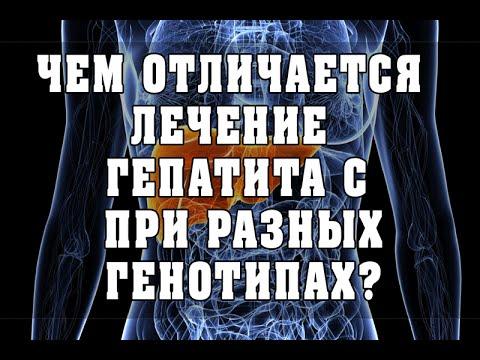 Имеет ли значение генотип при лечении гепатита С?