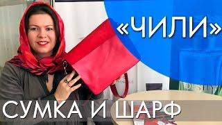 ЧИЛИ | СЕРИЯ | СУМКА И ПЛАТОК | ОБЗОР | Ольга Полякова