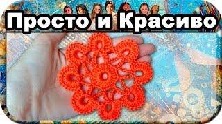 Кружевной цветок, вязание крючком для начинающих, crochet.(Кружевной цветок, вязание крючком для начинающих, crochet. Поддержите меня! Подписывайтесь на канал, ставьте..., 2014-04-25T15:27:47.000Z)