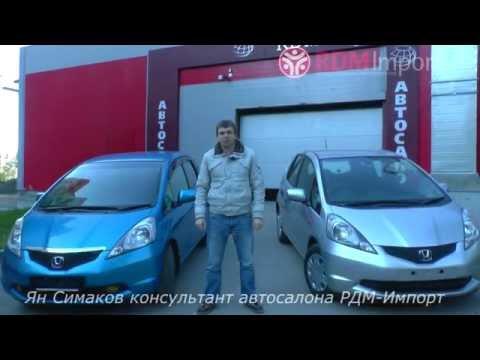 Сравнение Honda Fit 2010 1.3 л. против 1.5 л. от РДМ Импорт